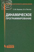 Динамическое программирование, С. М. Окулов, О. А. Пестов