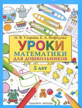 Уроки математики для дошкольников. 5 лет, О. В. Узорова, Е. А. Нефедова