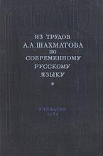 Из трудов А. А. Шахматова по современному русскому языку (Учение о частях речи),