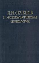 И. М. Сеченов и материалистическая психология,