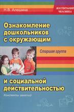 Ознакомление дошкольников с окружающим и социальной действительностью. Старшая группа. Конспекты занятий, Н. В. Алешина