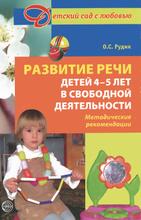 Развитие речи детей 4-5 лет в свободной деятельности. Методические рекомендации, О. С. Рудик