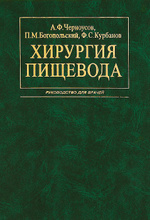 Хирургия пищевода, А. Ф. Черноусов, П. М. Богопольский, Ф. С. Курбанов