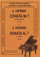 Скрябин. Соната №7 для фортепиано. Сочинение 64, А. Н. Скрябин