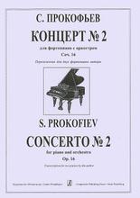 С. Прокофьев. Концерт №2 для фортепиано с оркестром. Сочинение 16, С. Прокофьев