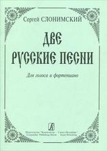 Сергей Слонимский. Две русские песни. Для голоса и фортепиано, Сергей Слонимский