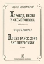 Сергей Слонимский.Хоровод, песня и скоморошина для фортепиано, Сергей Слонимский