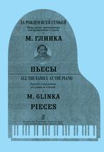М. Глинка. Пьесы, М. Глинка
