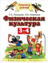 Физическая культура. 3-4 классы. Учебник, Т.С. Лисицкая, Л.А. Новикова