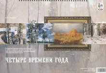 Четыре времени года (+ CD), Н. В. Нищева