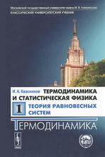 Термодинамика и статистическая физика. Том 1. Теория равновесных систем. Термодинамика, И. А. Квасников