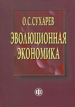 Эволюционная экономика, О. С. Сухарев
