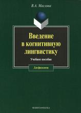 Введение в когнитивную лингвистику, В. А. Маслова
