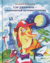 Сэр Джеффри - знаменитый путешественник, Валерий Роньшин