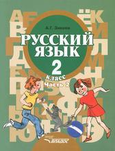 Русский язык. 2 класс. В 2 частях. Часть 2, А. Г. Зикеев