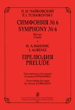 П. И. Чайковский. Симфония №6. Финал. И. Альбенис. Прелюдия. Транскрипции для органа, П. И. Чайковский, И. Альбенис