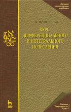 Курс дифференциального и интегрального исчисления. В 3 томах. Том 3, Г. М. Фихтенгольц