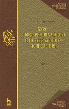 Курс дифференциального и интегрального исчисления. В 3 томах. Том 2, Г. М. Фихтенгольц
