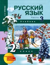 Русский язык 2 класс. В 3 частях. Часть 3, Н. А. Чуракова