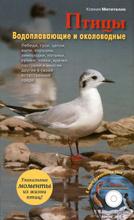 Птицы. Водоплавающие и околоводные (+ CD), Ксения Митителло