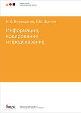 Информация, кодирование и предсказание, Н. К. Верещагин, Е. В. Щепин