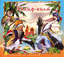 Халиф-аист, В. Гауф