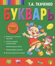 Букварь, Т.А. Ткаченко