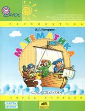 """Математика """"Учусь учиться"""". 3 класс. Учебник. В 3 частях. Часть 2, Л. Г. Петерсон"""