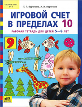 Игровой счет в пределах 10. Рабочая тетрадь для детей 5-6 лет, Т. П. Воронина, А. И. Воронина