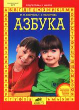 Азбука. Для подготовки детей к школе, М. М. Безруких, Т. А. Филиппова