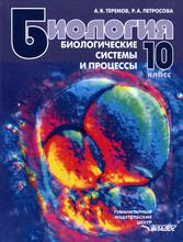 Биология. 10 класс. Биологические системы и процессы, А. В. Теремов, Р. А. Петросова