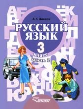 Русский язык. 3 класс. В 2 частях. Часть 2, А. Г. Зикеев