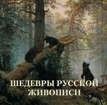 Шедевры русской живописи, Л. Жукова