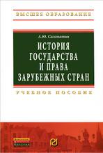 История государства и права зарубежных стран, А. Ю. Саломатин