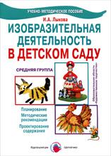Изобразительная деятельность в детском саду. Средняя группа, И. А. Лыкова