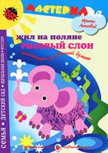 Жил на поляне розовый слон. Аппликация из цветной бумаги, Ирина Лыкова