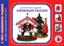 Дымковские игрушки. Любимые сказки, И. Лыкова