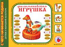 Филимоновская игрушка, И. Лыкова