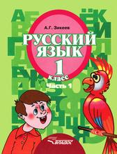 Русский язык. 1 класс. Учебник. В 3 частях. Часть 1, А. Г. Зикеев