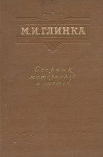 М. И. Глинка. Сборник материалов и статей,