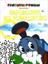Паровозик из Ромашково, Геннадий Цыферов