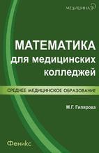 Математика для медицинских колледжей, М. Г. Гилярова