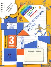 Учусь понимать других. 3 класс. Рабочая тетрадь, М. М. Безруких, А. Г. Макеева, Т. А. Филиппова