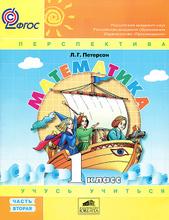"""Математика """"Учусь учиться"""". 1 класс. Учебник. В 3 частях. Часть 2, Л. Г. Петерсон"""