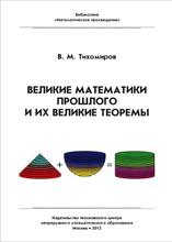 Великие математики прошлого и их великие теоремы, В. М. Тихомиров