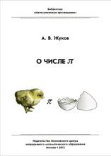 О числе П, А. В. Жуков