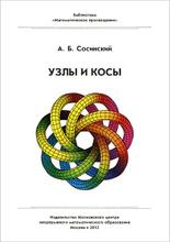 Узлы и косы, А. Б. Сосинский