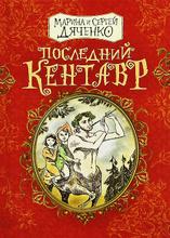Последний кентавр, Марина и Сергей Дяченко
