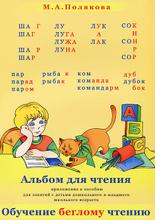 Альбом для чтения, М. А. Полякова