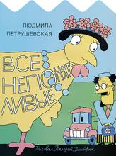 Все непонятливые, Людмила Петрушевская